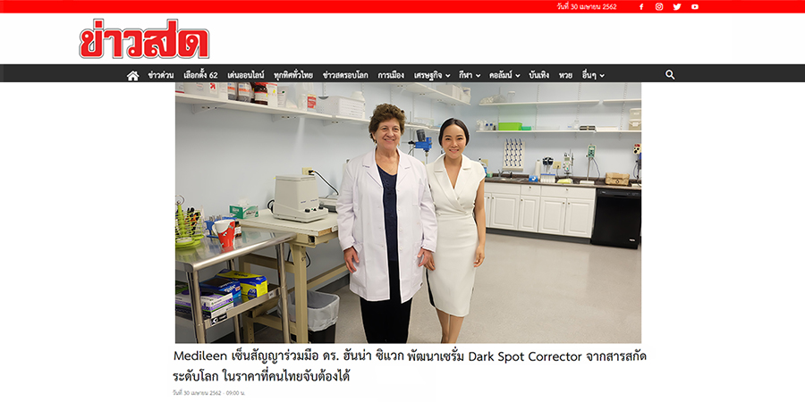 Medileen เซ็นสัญญาร่วมมือ ดร. ฮันน่า ซิแวก พัฒนาเซรั่ม Dark Spot Corrector จากสารสกัดระดับโลก ในราคาที่คนไทยจับต้องได้